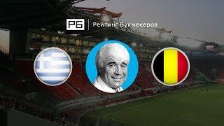 Прогноз Евгения Ловчева: Греция — Бельгия