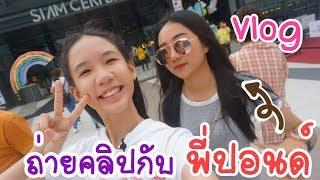 ถ่ายคลิปกับพี่ปอนด์เน็ตไอดอลสุดฮอต Vlog สยามพารากอน แข่งกินบิงซู  [Nonny.com]