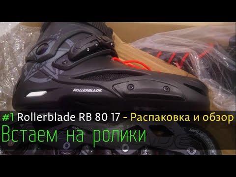 5facde3029aaaa Роликовые коньки Rollerblade RB 80 17 - Распаковка и обзор; Unboxing and  review;