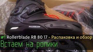 Роликовые коньки Rollerblade RB 80 17 - Распаковка и обзор; Unboxing and review;