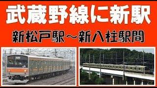 武蔵野線の新松戸~新八柱間に新駅!!