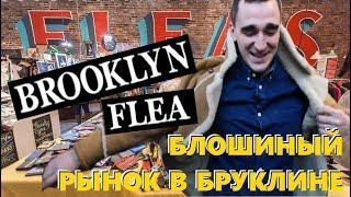 Brooklyn Flea Market или Блошинный рынок в Бруклине. ОБЗОР