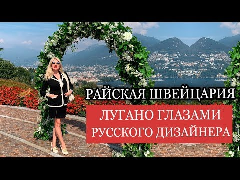 ГОРОД И ОЗЕРО ЛУГАНО | ИТАЛЬЯНСКАЯ ШВЕЙЦАРИЯ | CITY OF LUGANO, LAKE LUGANO, ITALIAN SWITZERLAND