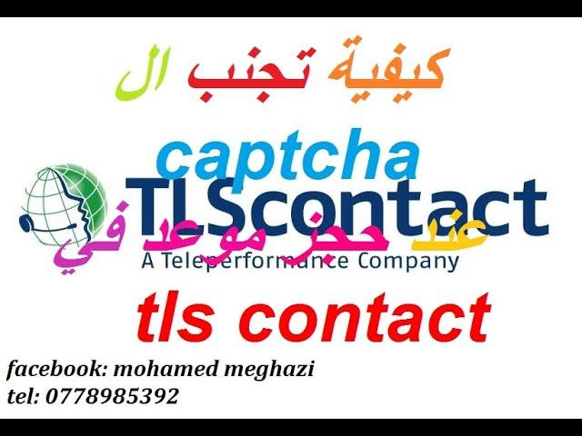 tls contact 2018 ??? ??? ???? ?? ?? ?? captcha ????? ???? ??