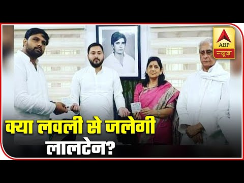 Bihar Elections 2020: Will Lovely Anand Turn The Tables For RJD?   Kaun Banega Mukhyamantri   ABP