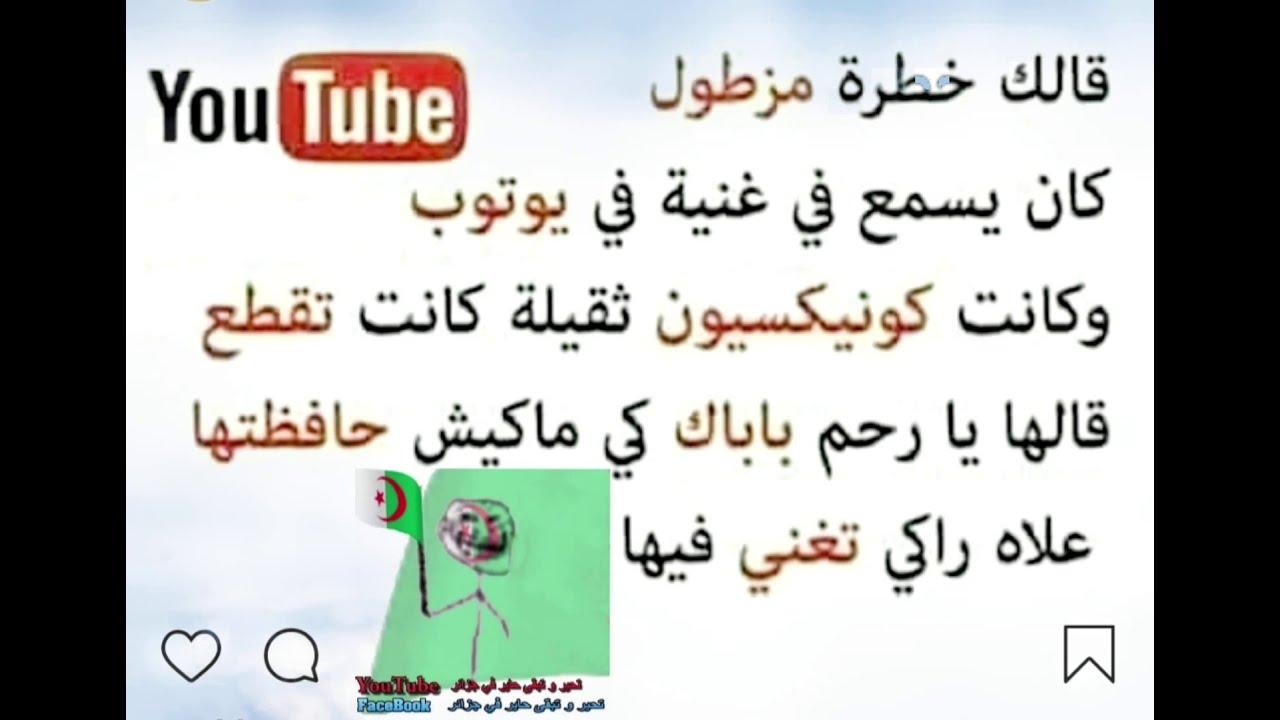 نكت مضحكة جزائرية جديدة 2020 تموت بالضحك ههههههه Lol Dza Youtube