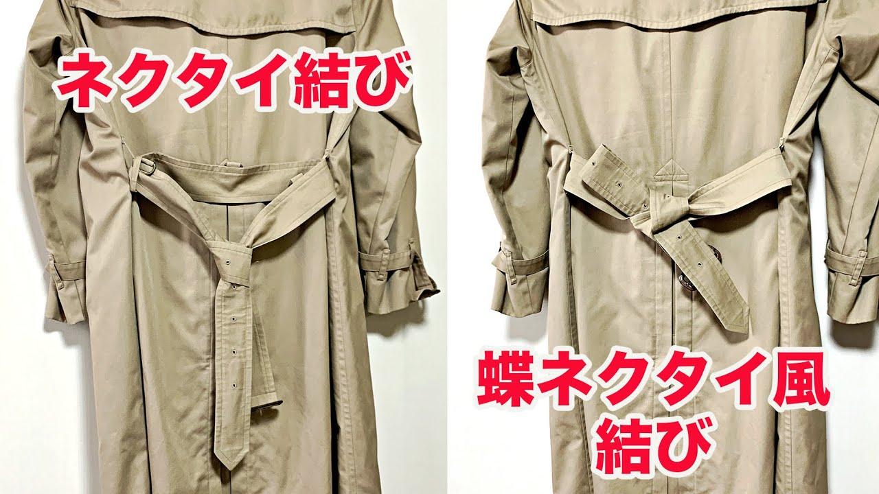 結び方 トレンチ コート