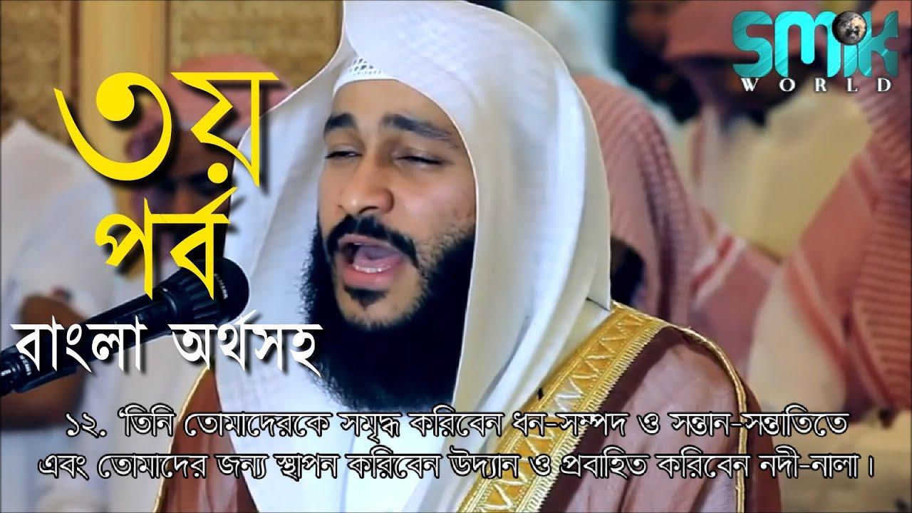 আত্মা কাঁপিয়ে তোলে (PART3) Best Quran Recitation with Bangla Subtitle by Abdur Rahman Al-Ossi