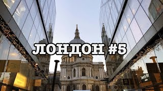 Командировка в Лондон: Собор Святого Павла, Британский музей и Лобстеры #5
