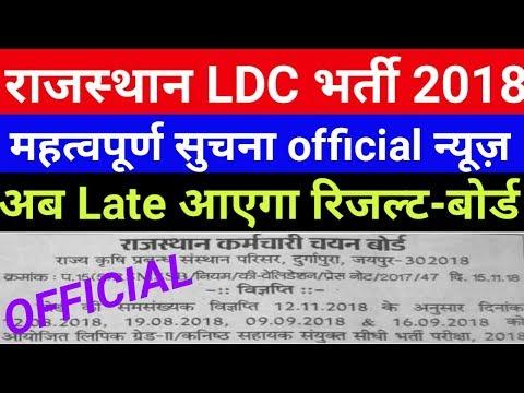 महत्वपूर्ण सूचना RSMSSB LDC Result Late 16 Nov Official News Rajasthan LDC Answer Key Result cut off