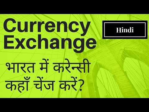 How To Exchange Foreign Currency In India