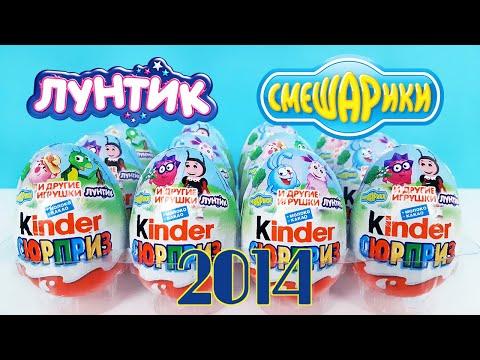 СМЕШАРИКИ И ЛУНТИК Киндер сюрпризы 2014 Обзор Игрушки МУЛЬТИКИ Rare Kinder Surprise Eggs Unboxing