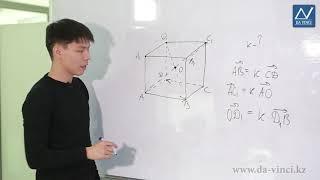 10 класс, 42 урок, Умножение вектора на число