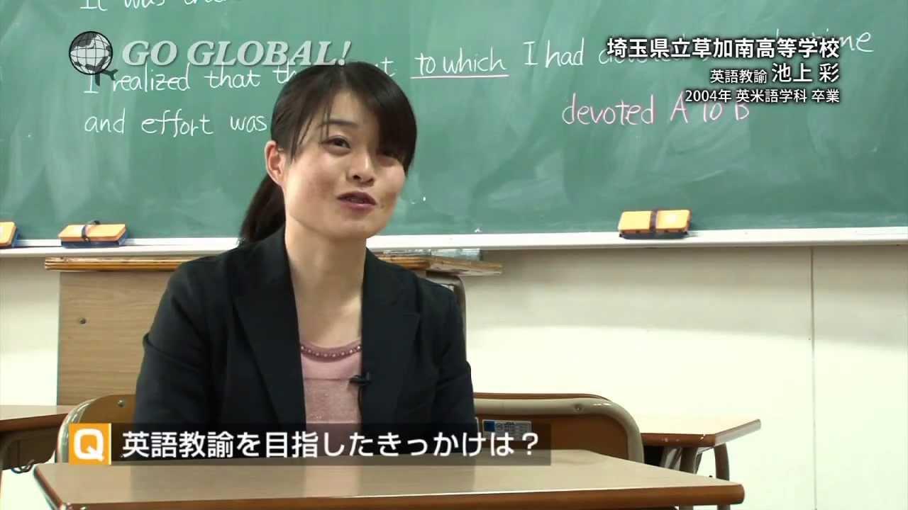 活躍する卒業生:英語教諭(高校) 池上先生 【神田外語大学】 - YouTube