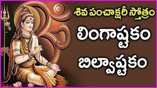 Shiva Panchakshara Stotram - Bilvashtakam - Lingashtakam   Rose Telugu Movies