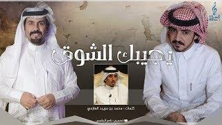 يجيبك الشوق I كلمات محمد بن مريبد العازمي I أداء فلاح المسردي و جازع بن سفران