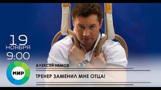 Алексей Немов   Тренер заменил мне отца!