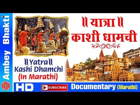 Yatra Kashi Dhamchi || Marathi || Full Documentary ||Ganga Aarti || Vishwanath Temple # Ambey Bhakti