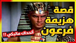 وقال فرعون ذروني اقتل موسى خالد عبد الجليل صوت رائع وفيديو معبر!!