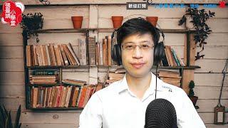 小學堂夏午茶/EP11.失落與重建/鄧名敦老師