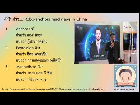 คำในข่าว...Robo-anchors read news in China