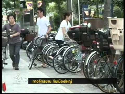 เลนจักรยานกับเมืองใหญ่ กทม.-ญี่ปุ่น