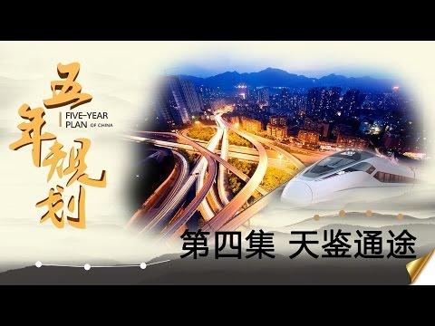 五年规划 第四集 天鉴通途【Five-Year Plan Of China EP4】