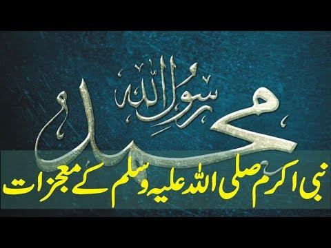 Rasool Allah Ke Chund Mojzat | Mojzat e Nabvi Video | Nabi Kareem Ka Mojza | رسول اللہ کے چند معجزات