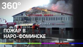 Торговый центр горит в Наро-Фоминске