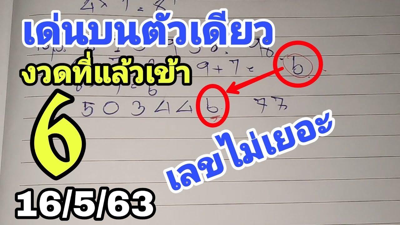 หวยเด็ด – เลขเด่นบนให้ 6 ตัวเดียวงวดที่แล้ว- เลขเด็ด16/5/63: เลขเด็ดงวดนี้