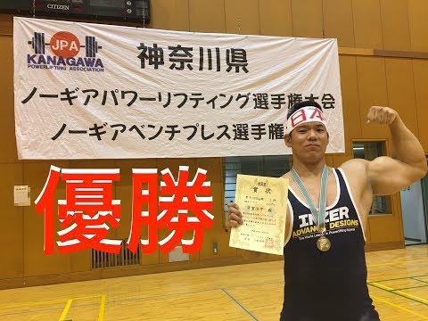 スクワット260kg、デッドリフト282.5kgで2018年神奈川県パワーリフティング大会優勝しました