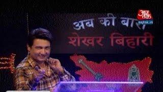 Abki Bari, Shekhar Bihari: November 2, 2015 | 9:30 PM