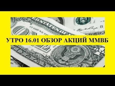ММВБ.Северсталь,Газпром,Сбербанк,ВТБ,Лукойл,Норникель,Русгидро,Мечел,Сургутнефтегаз,Новатэк.Трейдинг