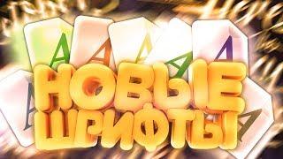 Крутой Пак Шрифтов (Андроид\ПК) | ШРИФТЫ ДЛЯ ФОТОШОПА И CINEMA 4D | Новые шрифты