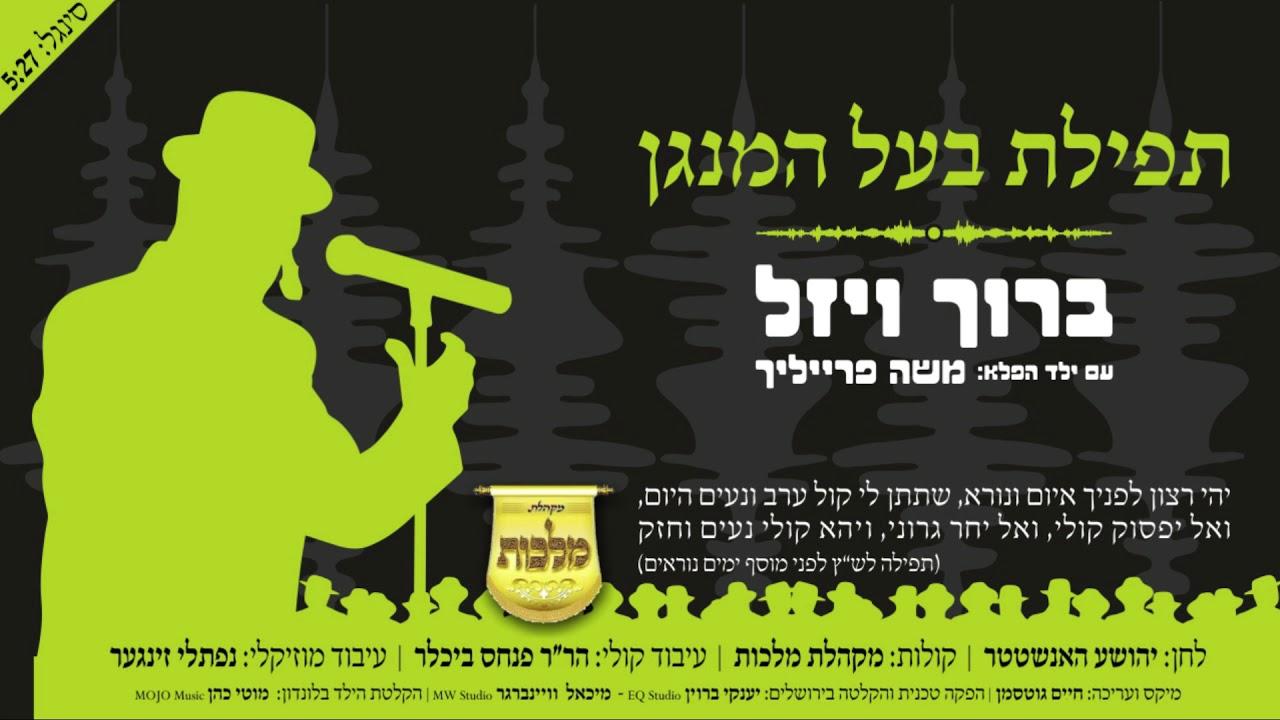 מקהלת מלכות & ברוך ויזל - תפילת בעל המנגן | Malchus Choir & Baruch Vizel - Tfilat Baal Hamenagen
