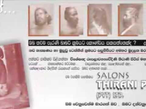 Thirani Peiris Gents Salons (Pvt) Ltd