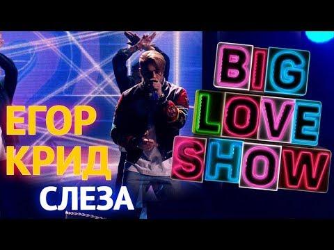 Егор Крид - Слеза [Big Love Show 2018]