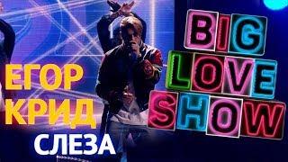 --big-love-show-2018
