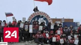 """""""Бессмертный полк"""" состоялся даже в Антарктиде - Россия 24"""