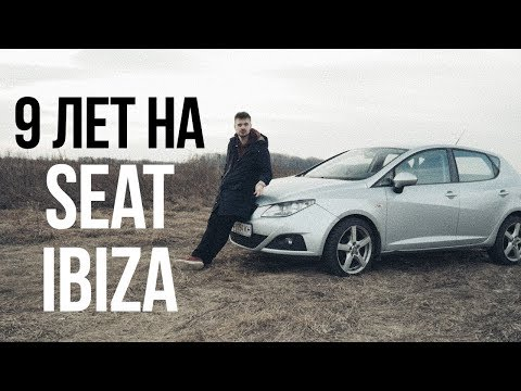 Обзор SEAT IBIZA 2010, 1.6, DSG7 | 130тыс пробега — плюсы и минусы Seat Ibiza 6J