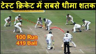 इन 4 खिलाड़ियों ने टेस्ट क्रिकेट में जड़ा सबसे धीमा शतक | Headlines Sports