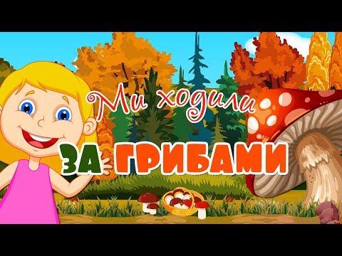 Лічилка. Ми ходили за грибами. Загадки про гриби. Розвиваючі мультики українською.