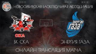 03.11.2018. НБА. БК СКА - Энергия Газа.