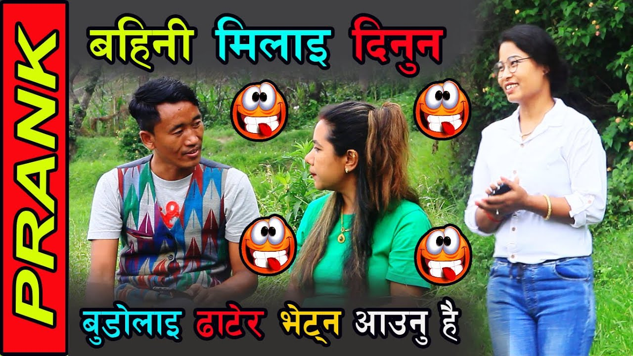 Nepali Prank - बहिनी मिलाई दिनुन Gone angry    Comedy/Funny Video  Chandra Lungeli Official 2078