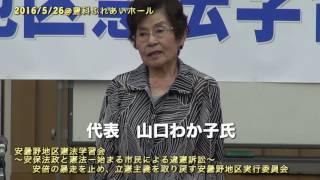 20160526 安曇野地区憲法学習会〜山口わか子氏