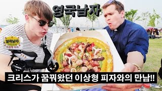 한국 배달문화에 뿅간 영국 신부님 크리스!!!