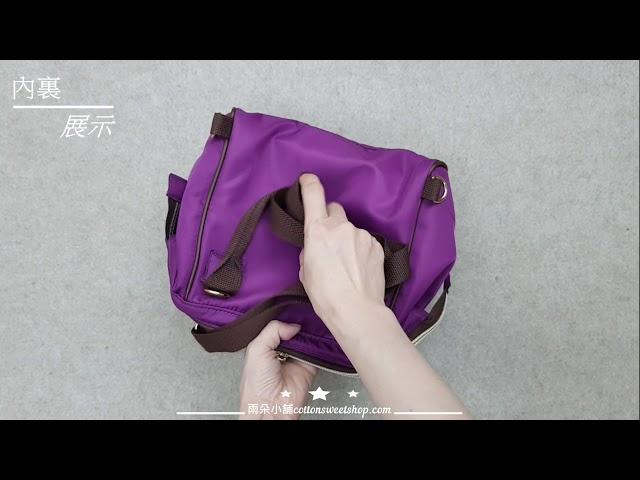 雨朵防水包 U260 素色小開口三用包