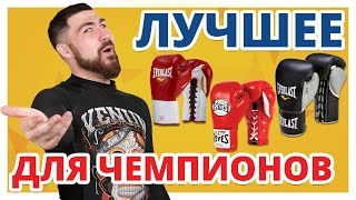 ВЫБОР ЧЕМПИОНОВ ✔ Обзор Профессиональных Боксерских Перчаток