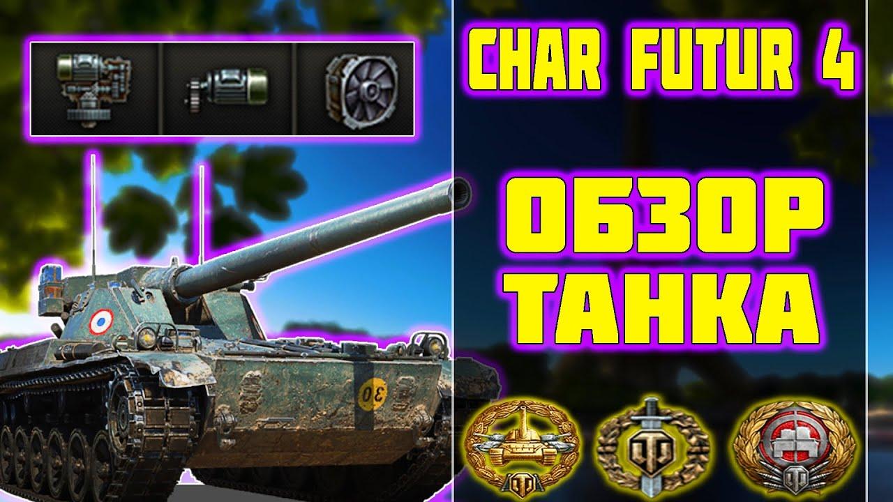 Обзор Char Futur 4 — стоит ли брать за Линию Фронта?