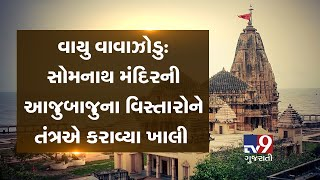 Cyclone Vayu: Authorities evacuate Somnath temple and surrounding areas as a safety measure|Tv9News